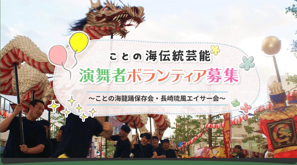 ことの海伝統芸能演舞者ボランティア募集|ことの海龍踊保存会・長崎琉風エイサー会