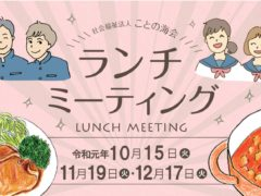 10~12月ランチミーティング開催お知らせ( *´艸`)☆彡