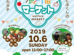 農×福マーケットに参加予定です(2019年10月6日開催)