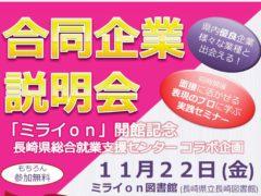 11月22日(金)ミライon図書館 合同説明会参加決定( ˘ω˘)!!!
