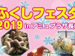 「ふくしフェスタ2019inアミュプラザ長崎」が開催されます