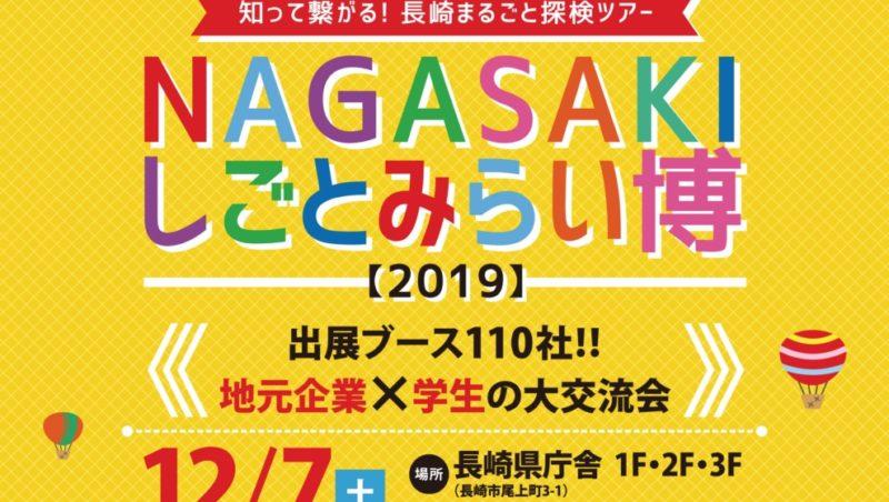 12/7NAGASAKIしごとみらい博出展!!(*^-^*)