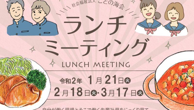 令和2年!!!1月~3月ランチミーティング開催!!