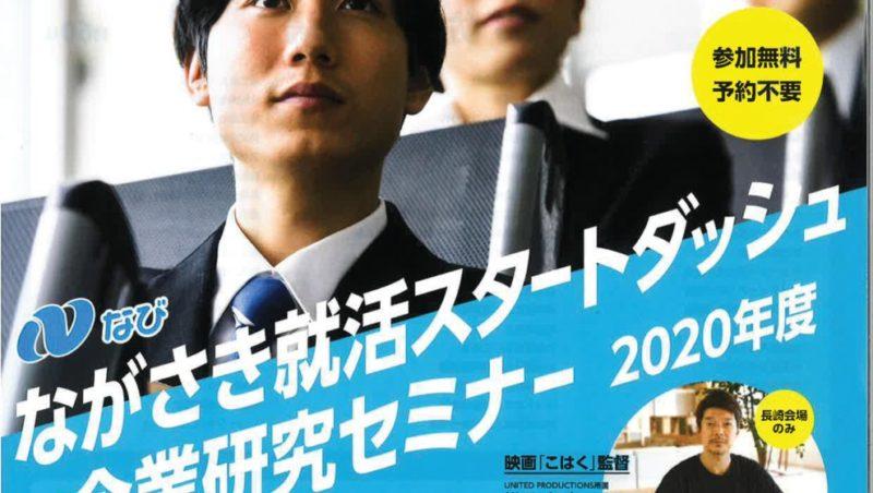 2/26.28ながさき就活スタートダッシュ&企業研究セミナー 参加!!