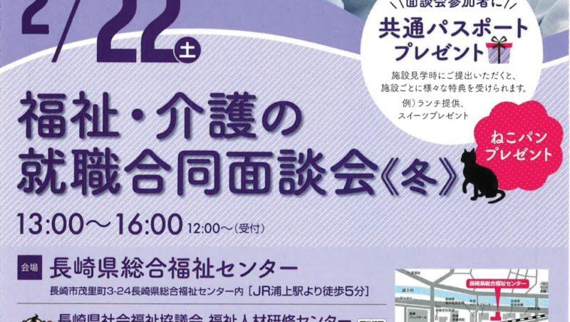 2月22日(土)福祉・介護の就職合同面談会≪冬≫ 参加決定!!!