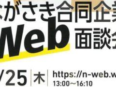 6/25ながさき合同企業Web面談会 参加決定!!!