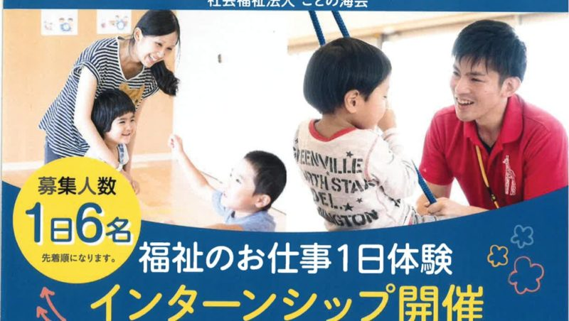 9/8,29 インターンシップ開催決定!!!!