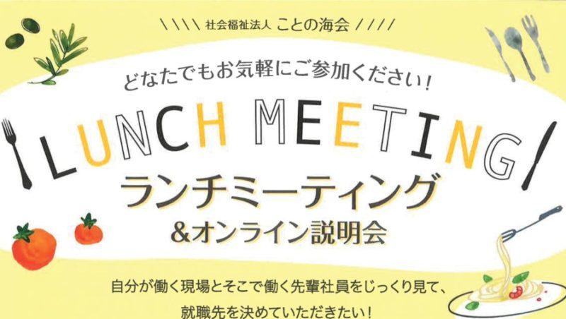 8~11月 ランチミーティング、オンライン説明会 開催☆彡