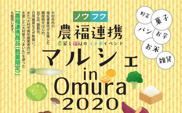 農福連携マルシェ in omuraが開催されます。