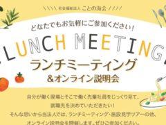 令和3年度ランチミーティング・オンライン説明会 日程更新!